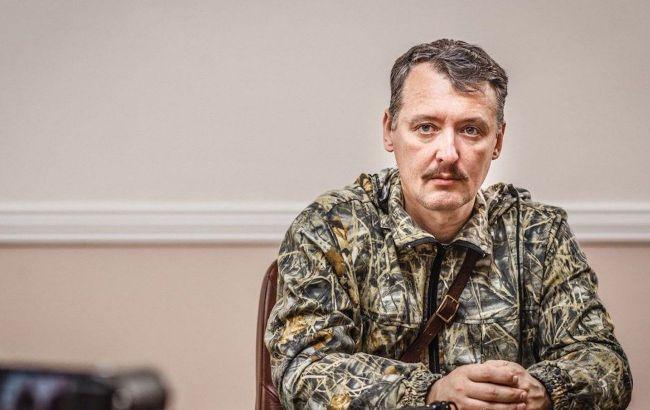 Інтерв'ю Гіркіна аналізують на наявність доказів проти Росії, - СБУ