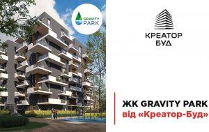 """Анонс нового жилого комплекса Gravity Park от """"Креатор-Буд"""""""