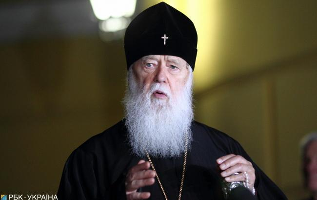 УПЦ Киевского патриархата выдвинет Филарета на пост предстоятеля единой церкви