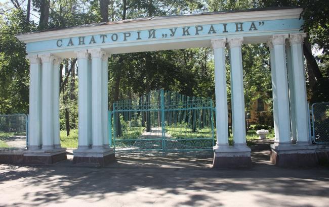 """Фото: санаторий """"Украина"""" возвращено в госсобственность"""