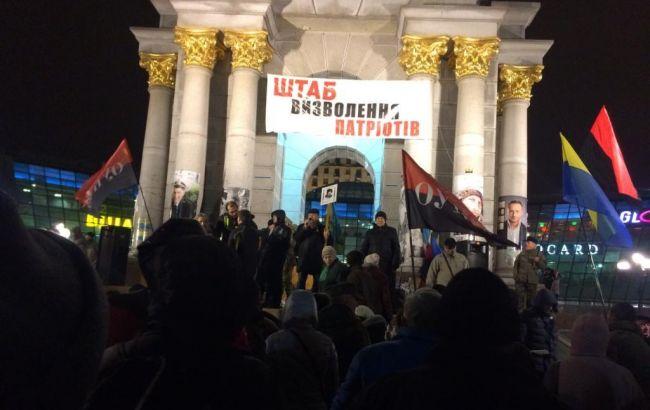 День гідності і свободи: у центрі Києва мітингують близько тисячі осіб