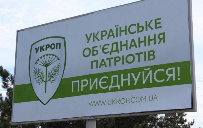 """Фото: """"Укроп"""" зробив заяву"""