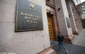 В мэры Киева уже зарегистрировали четыре кандидата