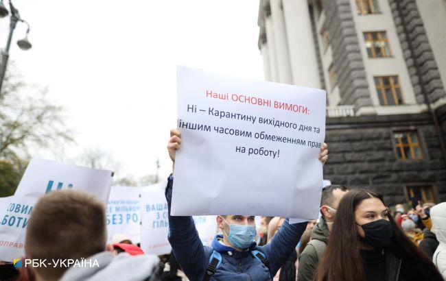 Под Кабмином протестуют из-за введения карантина выходного дня