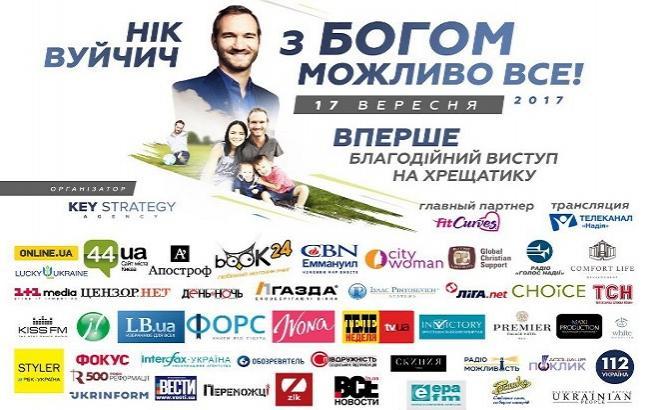 Фото: Нік Вуйчич їде в Україну