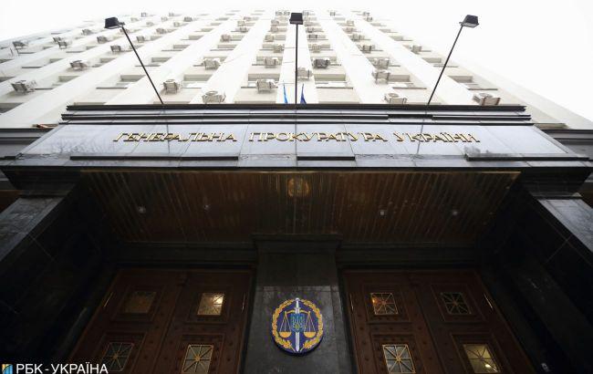 """В Офисе генпрокурора подтвердили законность закрытия дела """"Роттердам+"""""""