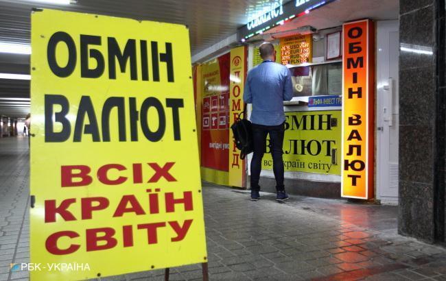 Фото: курс доллара снизился (РБК-Украина)