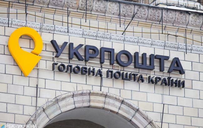 """""""Укрпошта"""" выключит банковские терминалы в отделениях"""