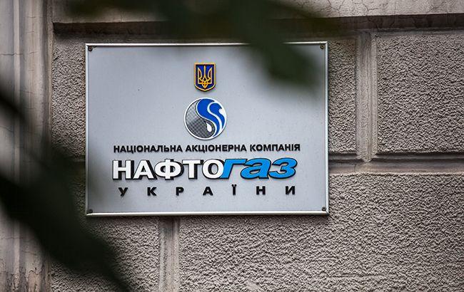 Нафтогаз объявил торги позакупке услуг аудита финотчетности