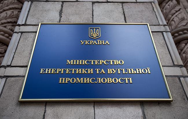 Фото: Міністерство енергетики та вугільної промисловості (РБК-Україна)