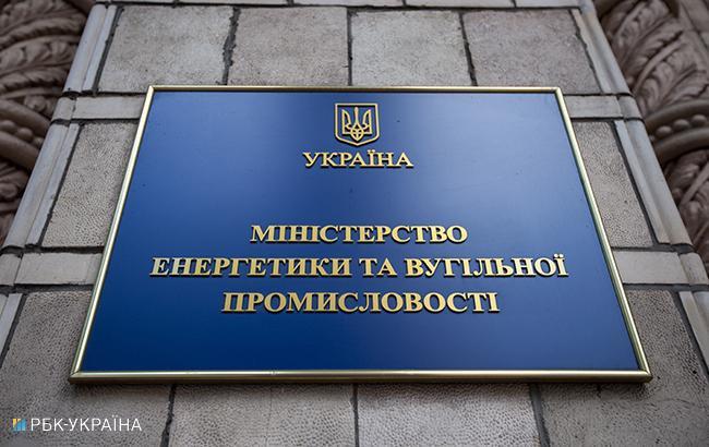 Фото: Минэнергоугля (РБК-Украина)