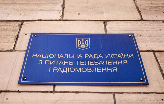 Фото: Нацрада з питань теле- радіомовлення (РБК-Україна)
