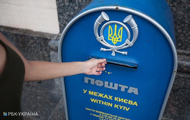"""""""Укрпошта"""" підвищила з 1 січня тарифи"""