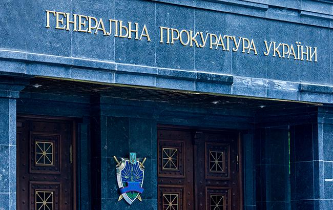 Фото: Генеральная прокуратура Украины (РБК-Украина)