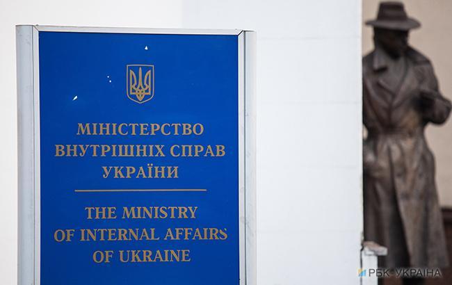 Фото: МВД Украины (РБК-Украина)