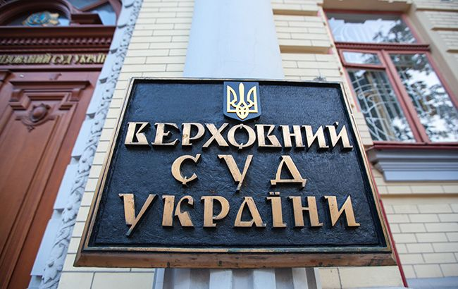 Фото: Верховний суд (РБК-Україна)