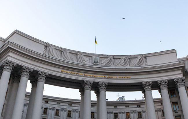 Фото: МИД Украины (РБК Украина)