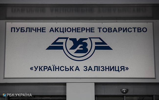 "Фото: ""Укрзалізниця"" (РБК-Україна)"