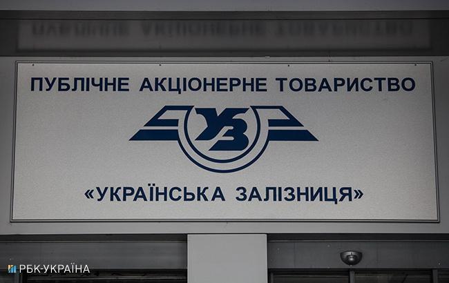 """Фото: """"Укрзализныця"""" (РБК-Украина)"""