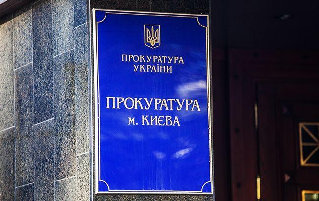 Фото: прокуратура Киева (РБК-Украина)