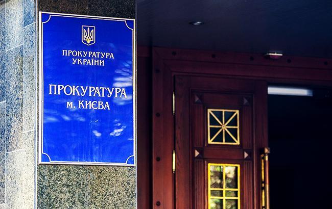 Фото: прокуратура города Киева (РБК-Украина)