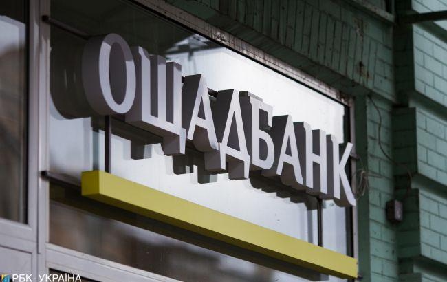 Ощадбанк одержал еще одну победу над Россией в деле на 1,3 млрд долларов