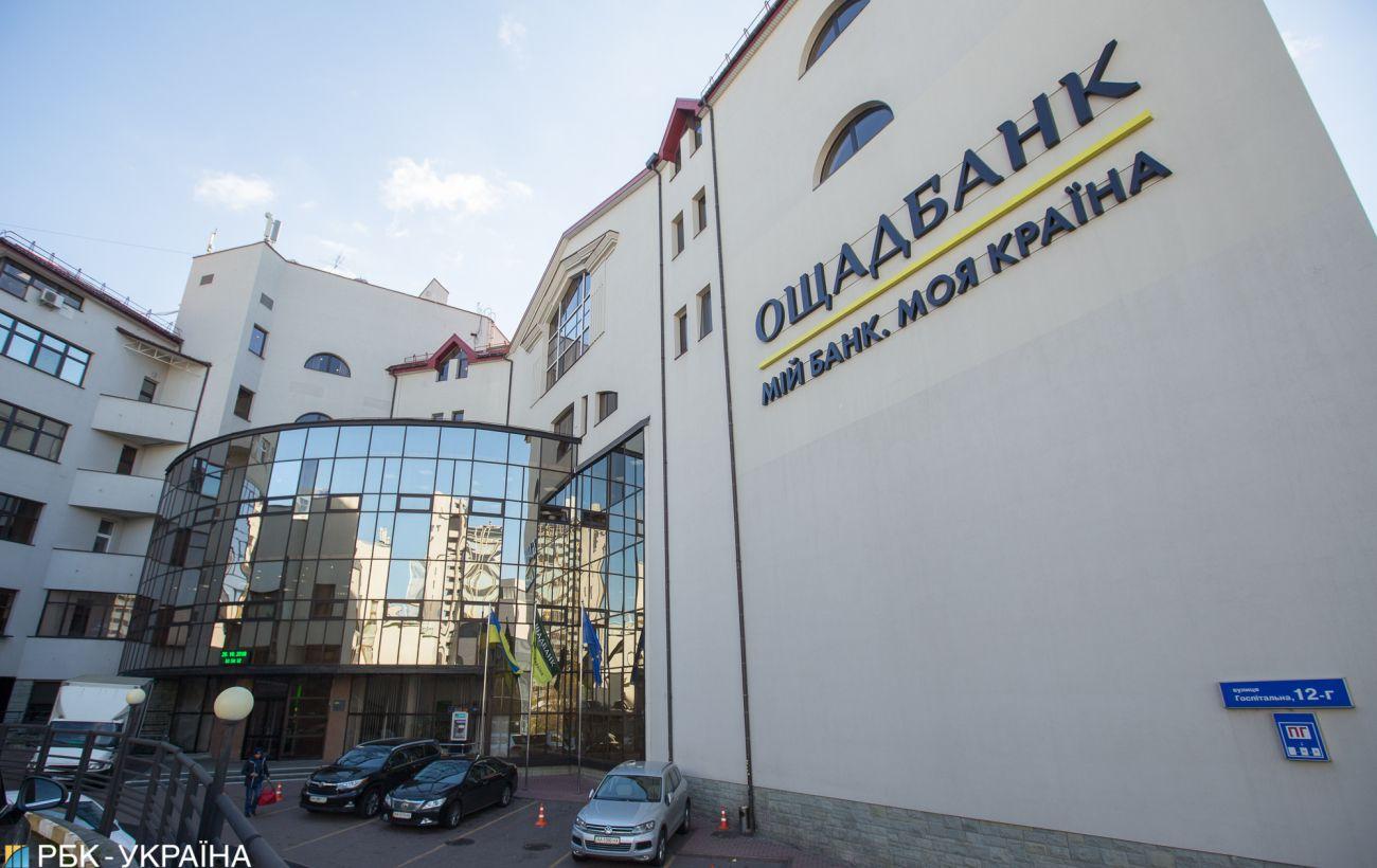 Ощадбанк продолжит сокращать отделения: Кабмин одобрил стратегию банка до 2024 года