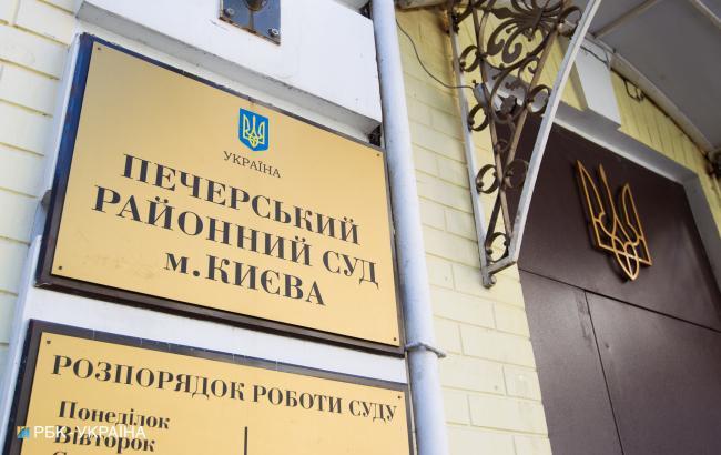 Фото: Печерський суд (РБК-Україна)
