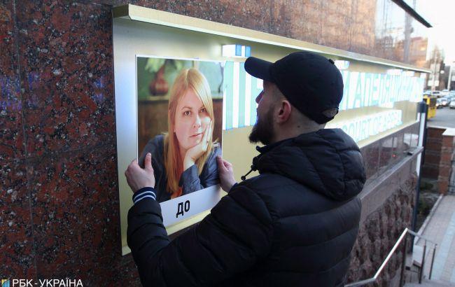 ГПУ змінила прокурорів по справі Гандзюк
