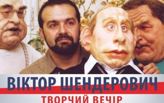 Виктор Шендерович выступит в Киеве