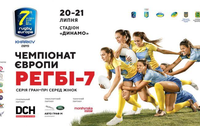 DCH Ярославского поддержала турнир 12 женских команд Европы по регби-7 в Харькове
