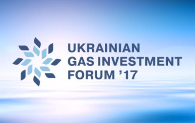 II Газовый инвестиционный форум '17