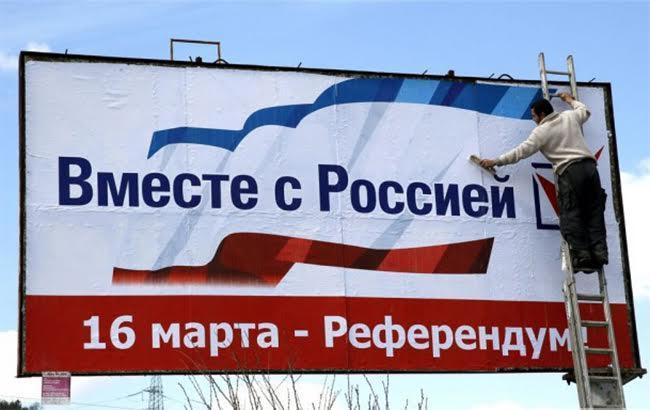 Фото: друга річниця окупації Криму Росією