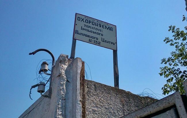 """В Украине объявили """"распродажу"""" тюрем, первой будет колония под Киевом"""