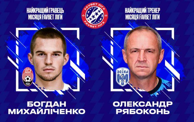 УПЛ определила лучшего игрока и тренера чемпионата в сентябре