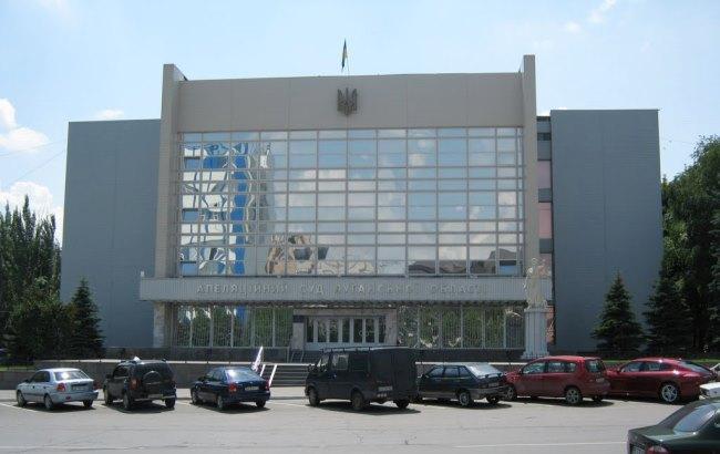 Фото: Апеляційний суд Луганської області (kartagoroda.com.ua)