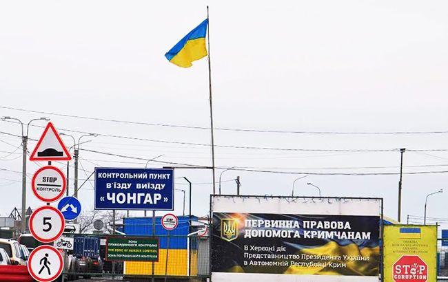 """Фото: контрольный пункт въезда-выезда """"Чонгар"""" (khoda.gov.ua)"""