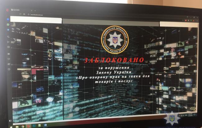 Киберполиция заблокировала сайт книжного интернет-магазина