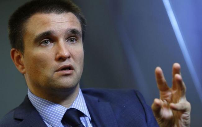 Некоторые украинские политики стали объектами для улыбок или презрения на Западе, - Климкин