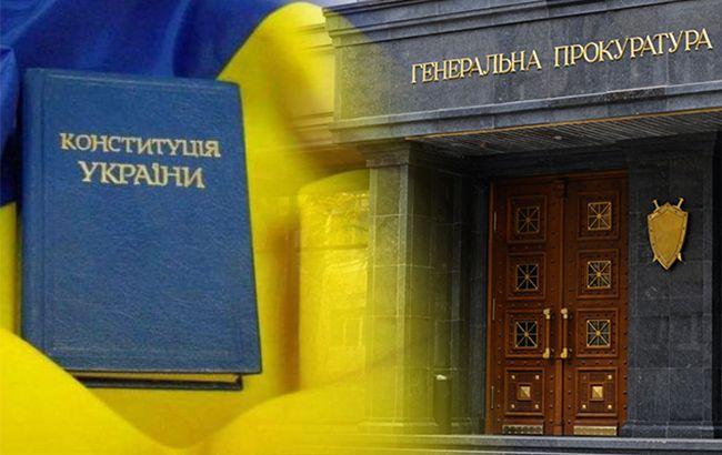 В ГПУ подготовили изменения в Конституцию, призванные оставить в ее ведении досудебное расследование