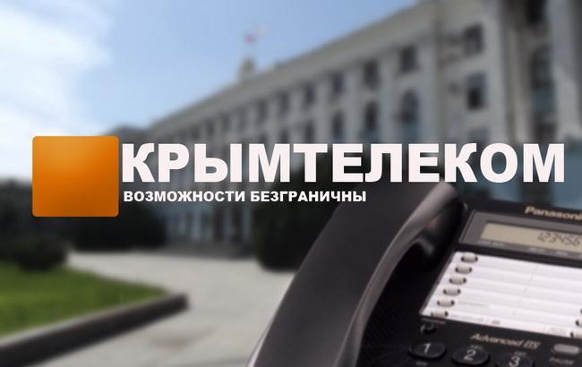 Фото: мобильная связь в аннексированной АРК (В-РК)