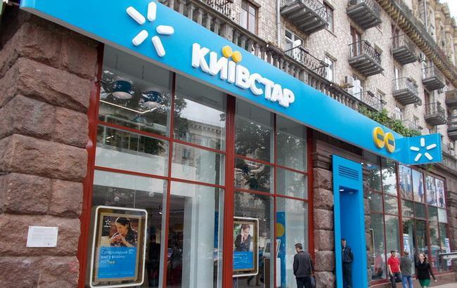 Фото: національний телеком-оператор Kyivstar (Imena.ua)