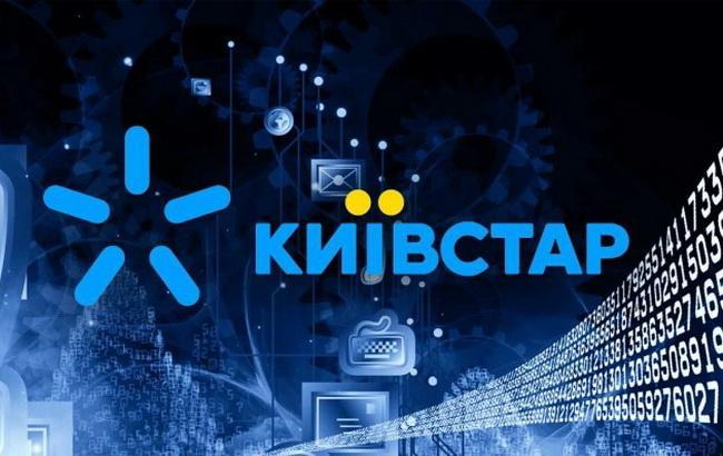 Фото: мобильный оператор Kyistar (MediasatInfo)