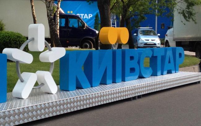 Фото: телеком-оператор Kyivstar (UkrainianIphone)
