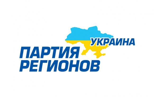 """Фото: Эмблема """"Партии регионов"""" (Кадр из видео)"""