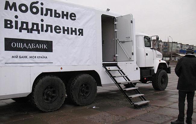"""Фото: мобильное подразделение """"Ощадбанка"""" (oschadbank.ua)"""