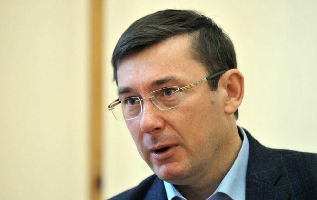 Фото: генпрокурор Юрій Луценко