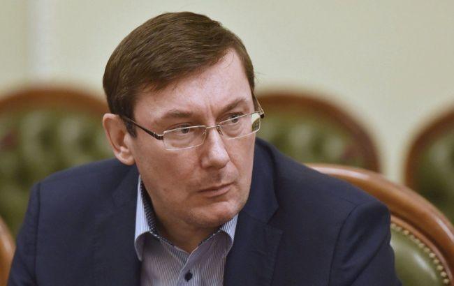 Фото: Юрій Луценко усунув 3 прокурорів