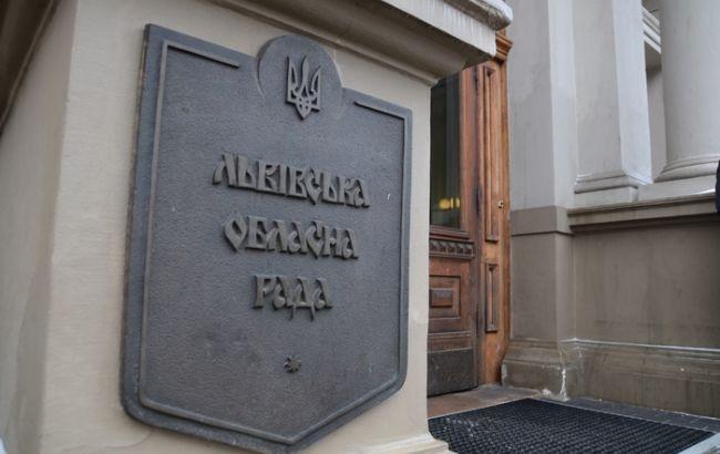 Фото: Львовский облсовет