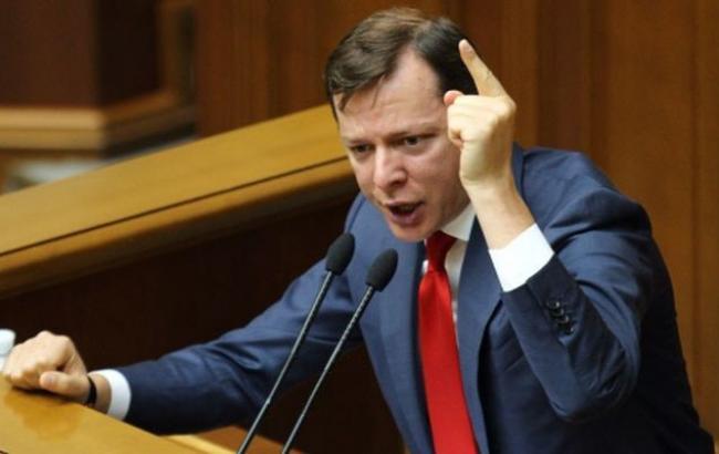 Фото: Олег Ляшко на трибуні Ради (zn.ua)